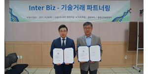 충북대학교-중앙미생물연구소(대표 임우종), 국내 토착 미생물 활용 특허 기술이전 썸네일