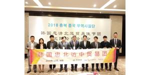 '충청북도 중소기업, 아시아 수출길 활짝' 썸네일