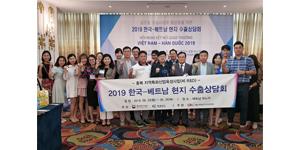 충북지식산업진흥원, 700만 달러 규모 베트남 투자유치 및 계약 성사 썸네일