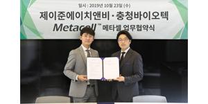 제이준에이치앤비-중앙미생물연구소, 바이오 신소재 '메타셀' 활용 MOU 체결 썸네일